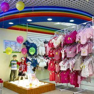 Детские магазины Кургана