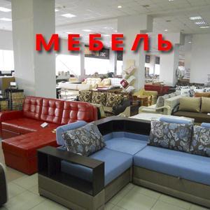 Магазины мебели Кургана