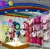 Детские магазины в Кургане