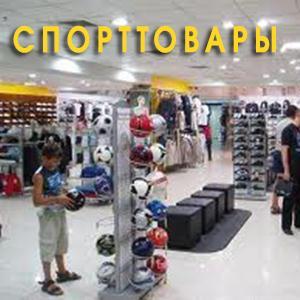 Спортивные магазины Кургана